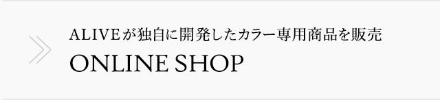 ALIVEが独自に開発したカラー専用商品を販売 ONLINE SHOP