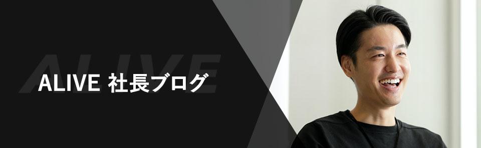 ALIVE 社長ブログ